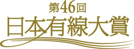 第46回日本有線大賞<リクエスト...